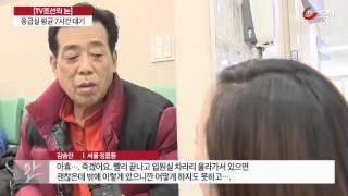 대학병원 응급실 북새통…서울대병원