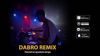Dabro remix - Улетай на крыльях ветра (премьера 2019)