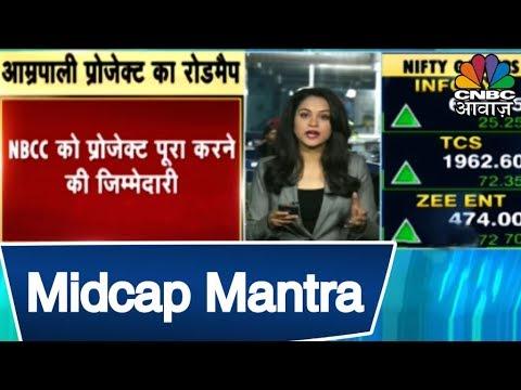NBCC ने तैयार किया रोडमैप  | Midcap Mantra