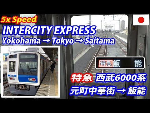 5x 特急 元町中華街→飯能 全区間 TOKYO INTERCITY EXPRESS