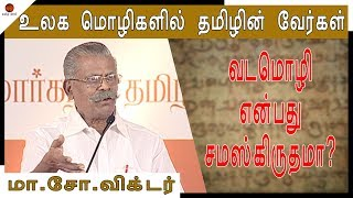 உலகின் முதல் மொழி தமிழா?   Awesome speech about Tamil Language