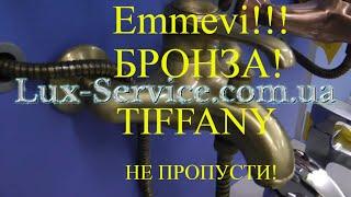 Смеситель для ванны, кран для ванны, обзор Emmevi Tiffany BR6001- сантехника