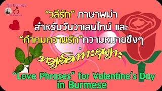 """""""วลีรัก"""" สำหรับวันวาเลนไทน์ Love Phrases for Valentine's Day"""