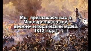 Малярославецкий военно-исторический музей, Калужская область
