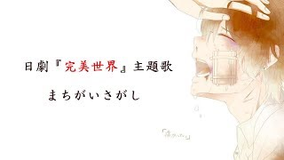 日劇《完美世界》パーフェクトワールド - 主題曲 【中日歌詞】