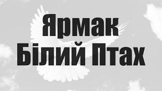 Ярмак - Білий Птах