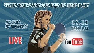 Чемпионат России по пинг-понгу!