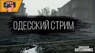 ✦ТАЩИМ И ОБЩАЕМСЯ !✦ STREAM PlayerUnknown's Battlegrounds PUBG