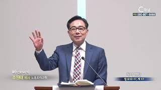 뉴욕우리교회 조원태 목사 - 다시 언약