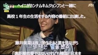 藤井美菜が「学校に行ってきます」で藤井美菜が自身の恋愛歴について話...