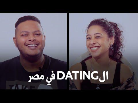 Dating In Egypt - الداتينج في مصر