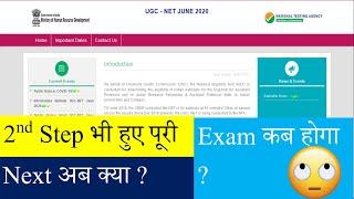 UGC NET Exam Online form date Change | ugc net form 2020 last date | net exam date 2020 latest news