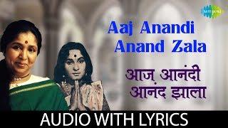 Aaj Anandi Anand Zala Lyrical | आज आनंदी आनंद झाला  |  Asha Bhosle