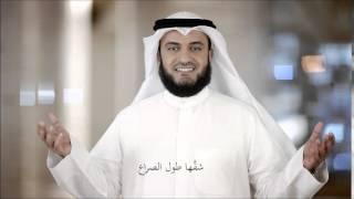 أنشودة : طلع البدر علينا | بصوت المنشد القدير : مشاري بن راشد العفاسي .