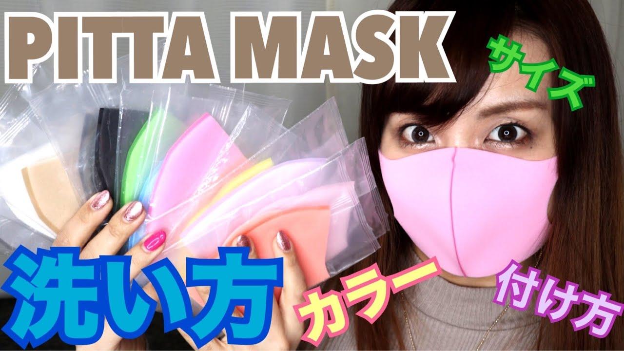 マスク 正しい 付け方 ピッタ