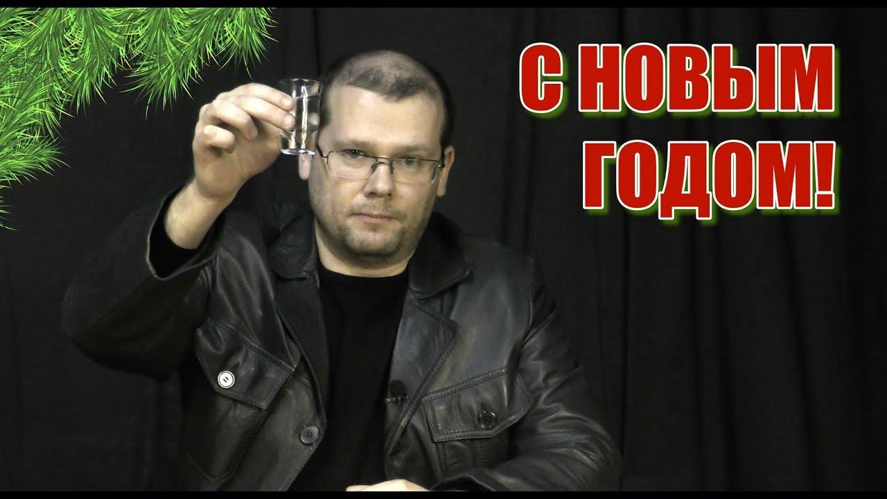 С Новым 2018 годом! Товарищ Краснов