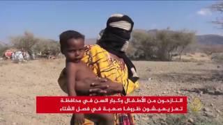 نزوح أكثر من مليون شخص في اليمن