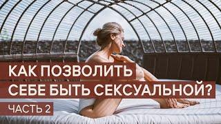 Как позволить себе быть Сексуальной Советы психолога и примеры из жизни часть 2