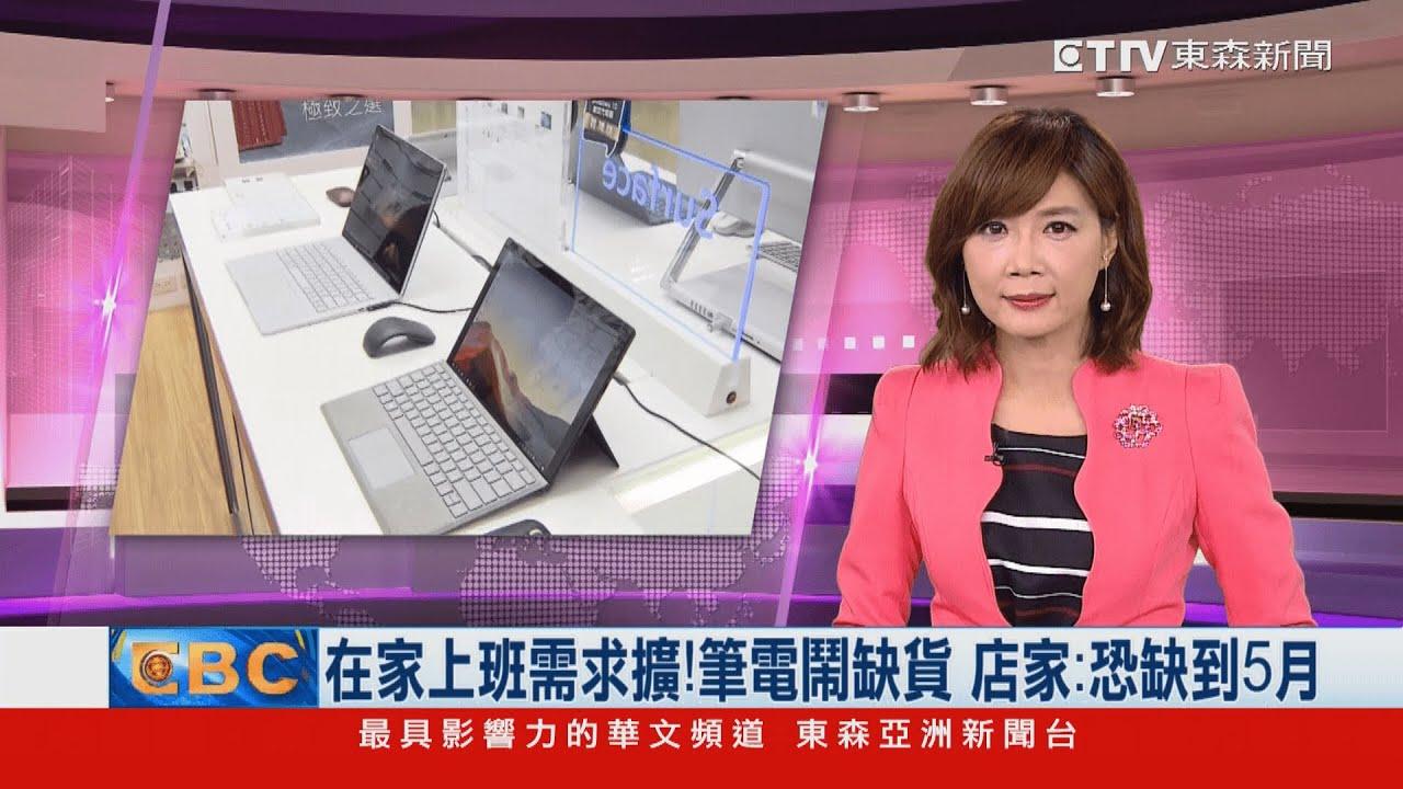 在家上班需求擴! 筆電鬧缺貨 店家:恐缺到5月 - YouTube