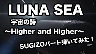 【LUNA SEA】宇宙の詩 〜Higher and Higher〜【SUGIZOパート弾いてみた】