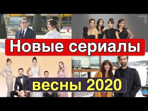 Новые турецкие сериалы весны 2020.  Часть 1