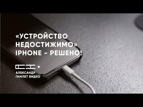 Как исправить «Устройство недостижимо» при копировании с iPhone