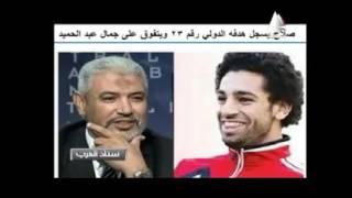 بالفيديو .. صلاح يتساوى مع الخطيب في الأهداف الدولية .. ويقترب من الكاس