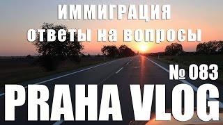 Чехия, вопросы об иммиграции, отвечаю! Praha Vlog 083(Дорогие друзья, я вновь отвечаю на ваши вопросы, в данном случае связанные с моей иммиграцией в Чехию! Не..., 2016-09-13T08:54:46.000Z)