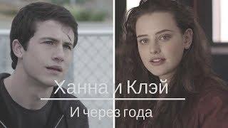 ХАННА И КЛЭЙ/13 ПРИЧИН ПОЧЕМУ/И ЧЕРЕЗ ГОДА