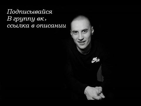 Честный (Тимур Гатиятуллин) - Новый трек