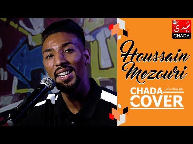 CHADA COVER : HOUSSAIN MEZOUARI - الحلقة الكاملة