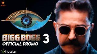 Big Boss 3 Promo :  Vijay TV launches I Kamal Haasan, Oviya, Arav I Hot Cinema News