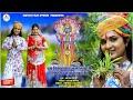 ॐ नमो विष्णु: विष्णु भगवान सॉन्ग2020 |Vishnu Bhagwan new songs/ Rajasthani song 2020/ जोगेद्र देवासी