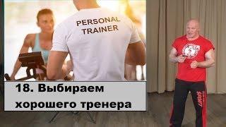 18. Выбираем хорошего тренера!