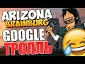 ARIZONA BRAINBURG - Троллинг Google! (УГАР)