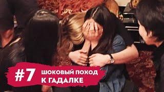 Шоковый Поход к Гадалке! | Пранк над Айжан Асемовой