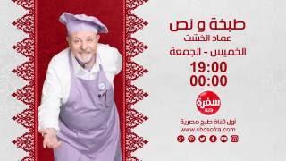 طبخة ونص مع عماد الخشت | انتظرونا  الخميس والجمعة الساعة 19:00 مع حلقة المحاشي علي سي بي سي سفرة