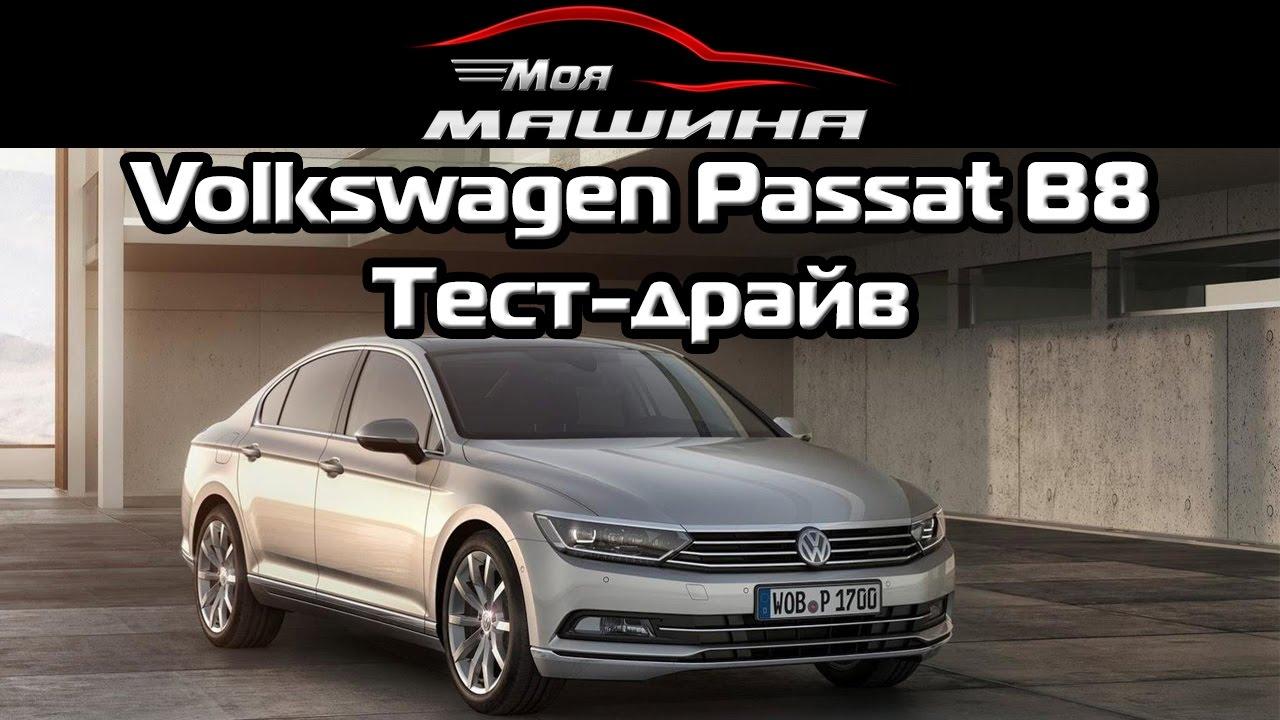 Volkswagen Passat B8 - Тест драйв, обзор