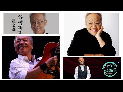日本歌神谷村新司作品精選包括昴-すばる- (星)-花-風姿花傳-AURA-浪漫鐵道等(亦然音樂048)