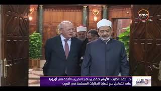 الأخبار - شيخ الأزهر الشريف يستقبل وزير الخارجية البرتغالي خلال زيارته للقاهرة