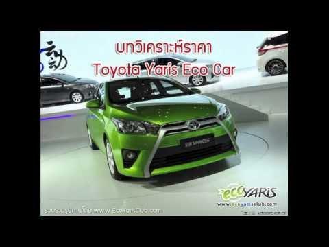 บทวิเคราะห์ราคา Toyota Yaris Eco Car (Toyota Yaris 2013)