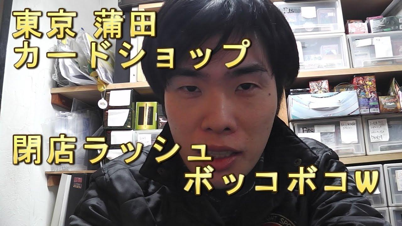 ショップ 蒲田 カード