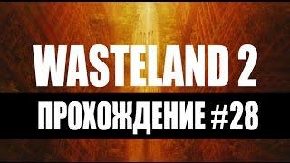 Прохождение Wasteland 2 #28 – Дамонта