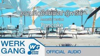 ความคิดถึงไม่พึ่งปาฏิหาริย์ Acoustic Version - Pancake [Official Audio]