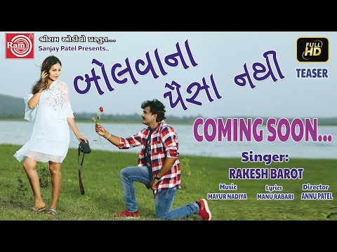 Bolvana Paisa Nathi ||Rakesh Barot ||New Gujarati Song 2018 ||Coming Soon