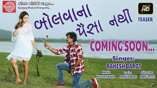 Bolvana Paisa Nathi   Rakesh Barot   New Gujarati Song 2018   Coming Soon
