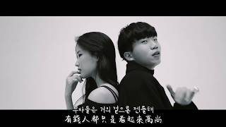 [MV韓中] Changmo창모 - Maestro마에스트로
