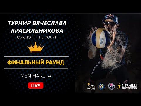Финал  - Турнир Вячеслава Красильникова - MEN HARD A - 27.10.2019