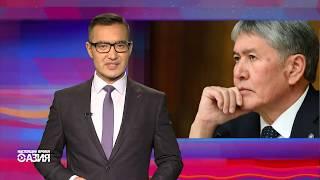 Последний день президента Атамбаева | АЗИЯ | 24.11.17