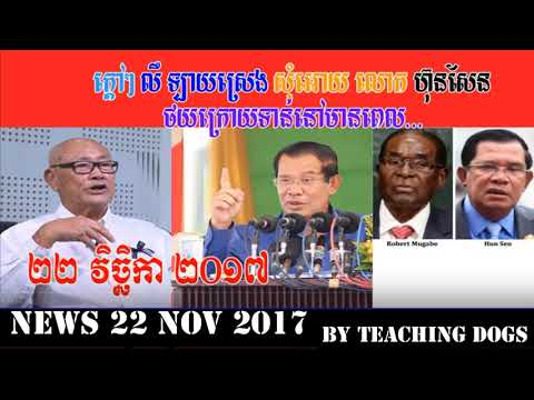 Khmer Hot News RFA Radio Free Asia Khmer Night Wednesday 11/22/2017